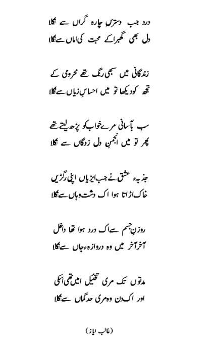 Ghazals – Urdu Ghazals • Urdu Poetry • Shairy in Urdu