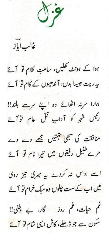 Mirza Ghalib Sahab Ke Qalaam Se: Urdu Ghazals • Urdu Poetry • Shairy In Urdu